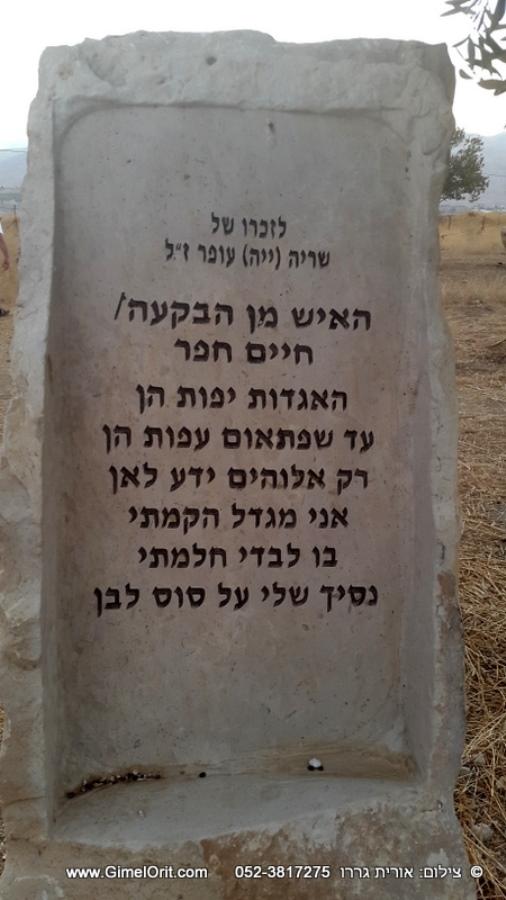 שירו של חיים חפר באנדרטה לזכרו של שריה (ייה) עופר